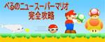 べるのニュースーパーマリオ完全攻略(NEW Super Mario)